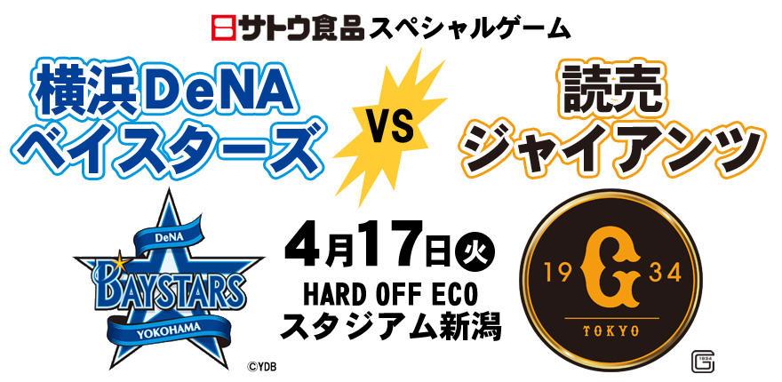 サトウ食品スペシャルゲーム 横浜DeNAベイスターズ vs 読売ジャイアンツイメージ