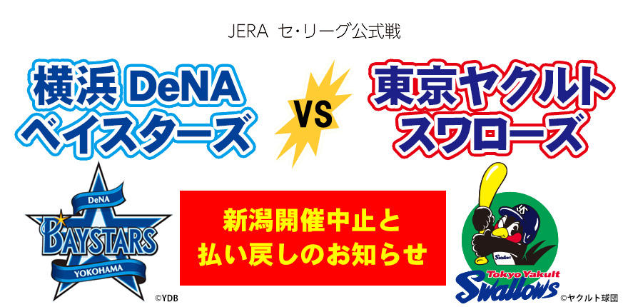 JERA セ・リーグ公式戦「横浜DeNAベイスターズ vs 東京ヤクルトスワローズ」イメージ