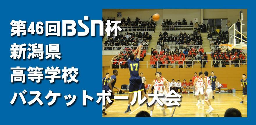 第46回BSN杯新潟県高等学校バスケットボール大会