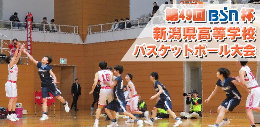 第49回BSN杯新潟県高等学校バスケットボール大会イメージ