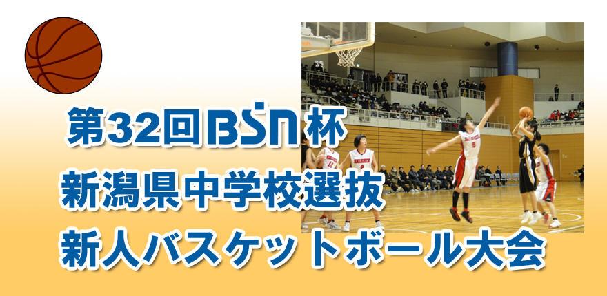 第32回BSN杯新潟県中学校選抜新人バスケットボール大会