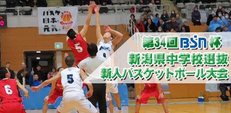 第34回BSN杯新潟県中学校選抜新人バスケットボール大会