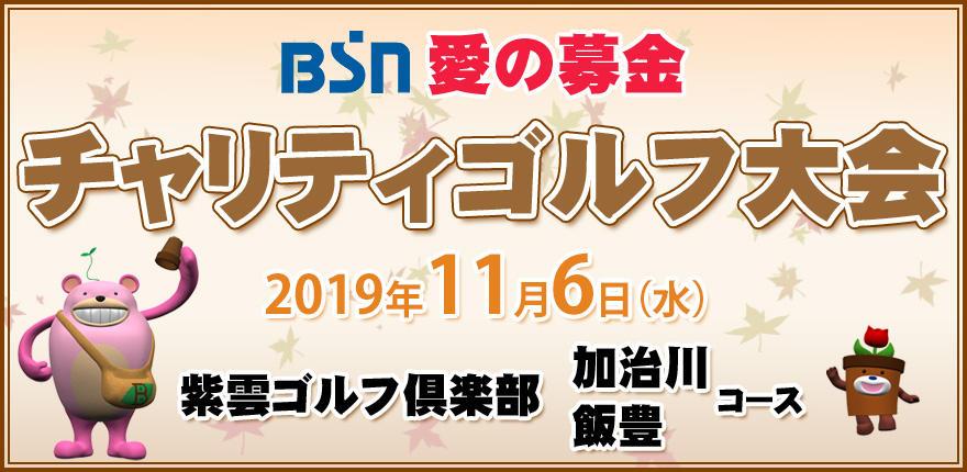 BSN愛の募金 チャリティゴルフ大会2019