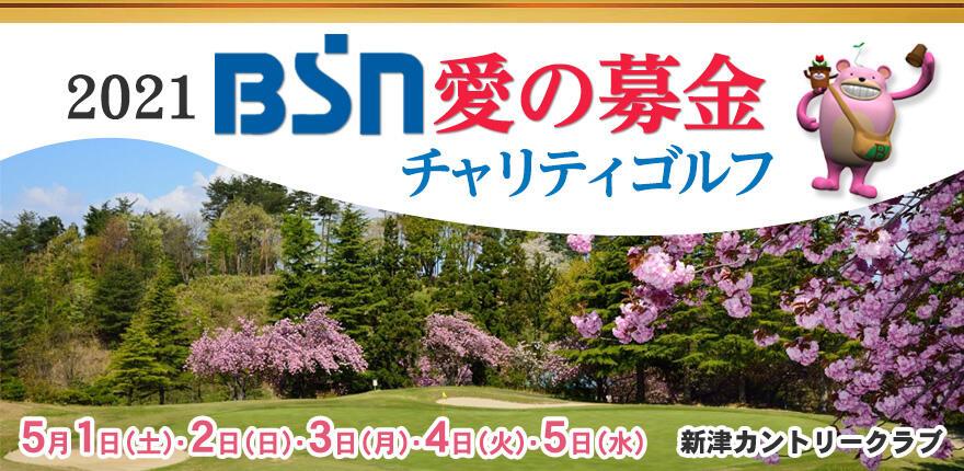 2021 BSN愛の募金 チャリティゴルフイメージ