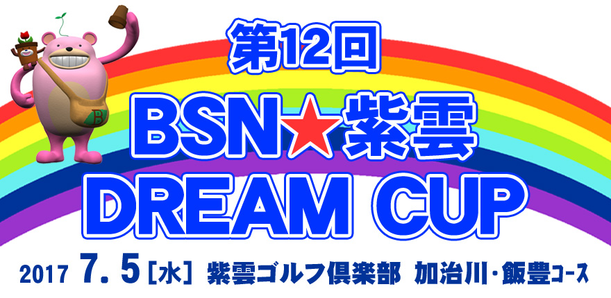 第12回 BSN☆紫雲 DREAM CUP