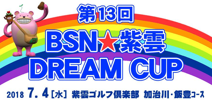 第13回 BSN☆紫雲 DREAM CUP