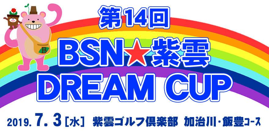 第14回 BSN☆紫雲 DREAM CUP