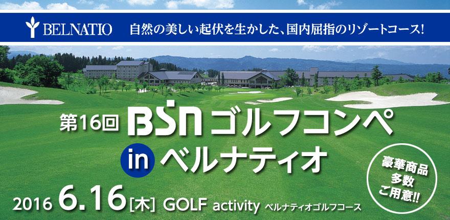 第16回BSNゴルフコンペ in ベルナティオイメージ