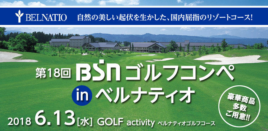 第18回BSNゴルフコンペ in ベルナティオ