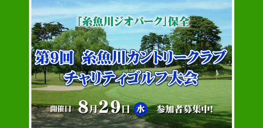 第9回 糸魚川カントリークラブ チャリティゴルフ大会