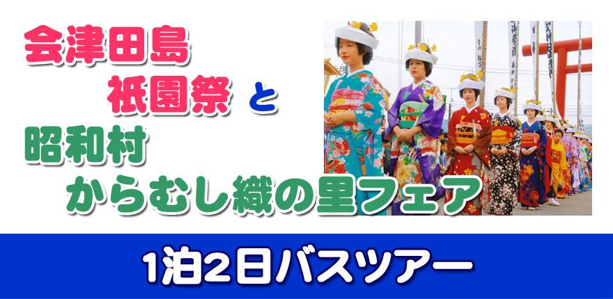 会津田島祇園祭 と 昭和村 からむし織の里フェア バスツアーイメージ