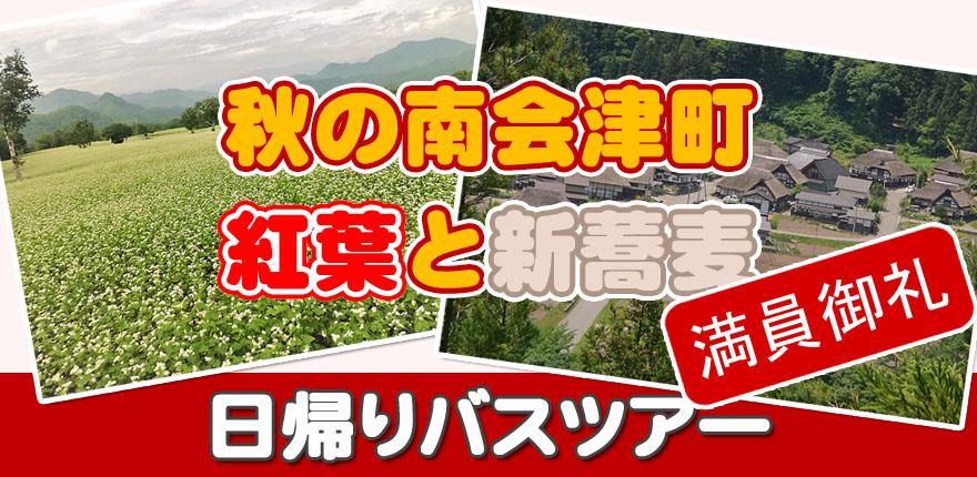 秋の南会津町 紅葉と新蕎麦 日帰りバスツアーイメージ