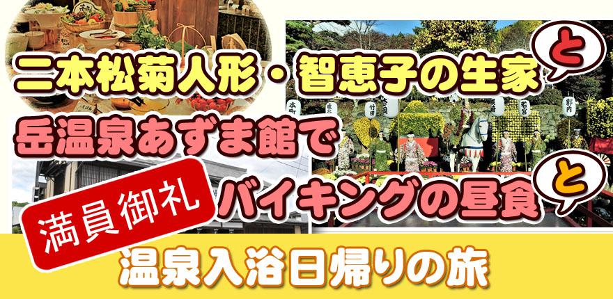 二本松菊人形・智恵子の生家と岳温泉あずま館でバイキングの昼食と温泉入浴日帰りの旅