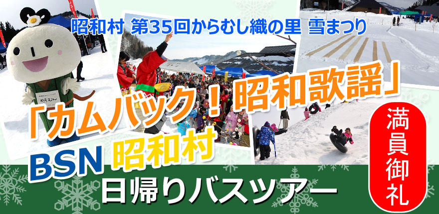 「カムバック!昭和歌謡」  昭和村日帰りバスツアーイメージ
