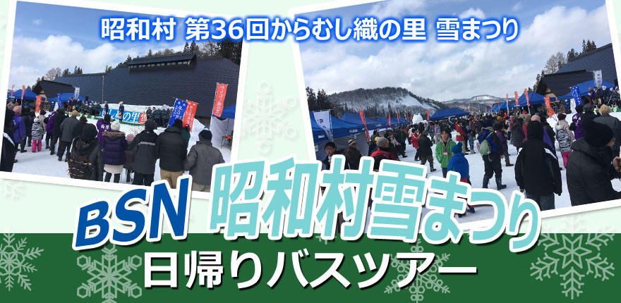 BSN 昭和村雪まつり 日帰りバスツアーイメージ