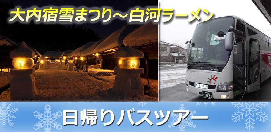 BSN 大内宿雪まつり~白河ラーメン 日帰りバスツアー