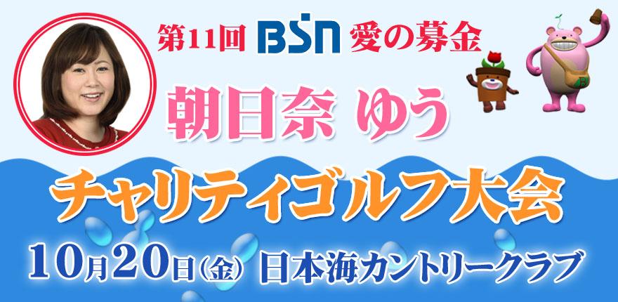 第11回 BSN愛の募金 朝日奈ゆう チャリティゴルフ大会イメージ