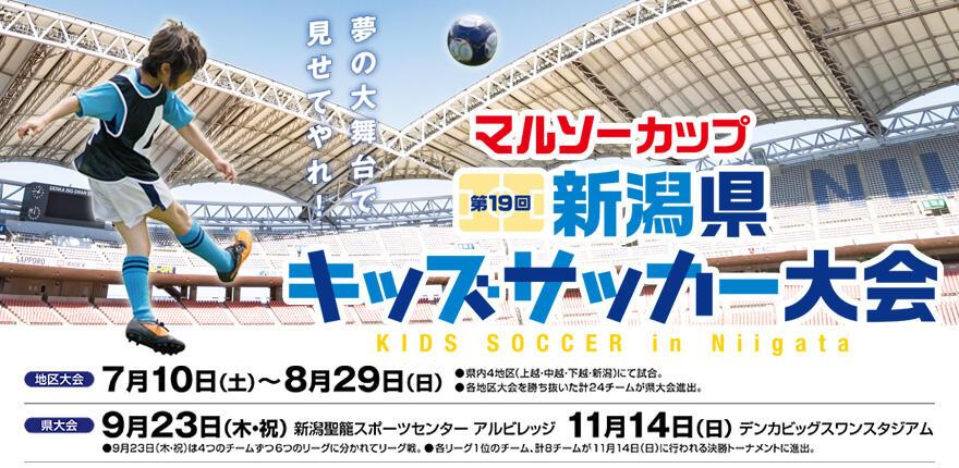 マルソーカップ 第19回新潟県キッズサッカー大会