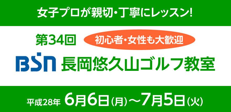 第34回BSN長岡悠久山ゴルフ教室イメージ