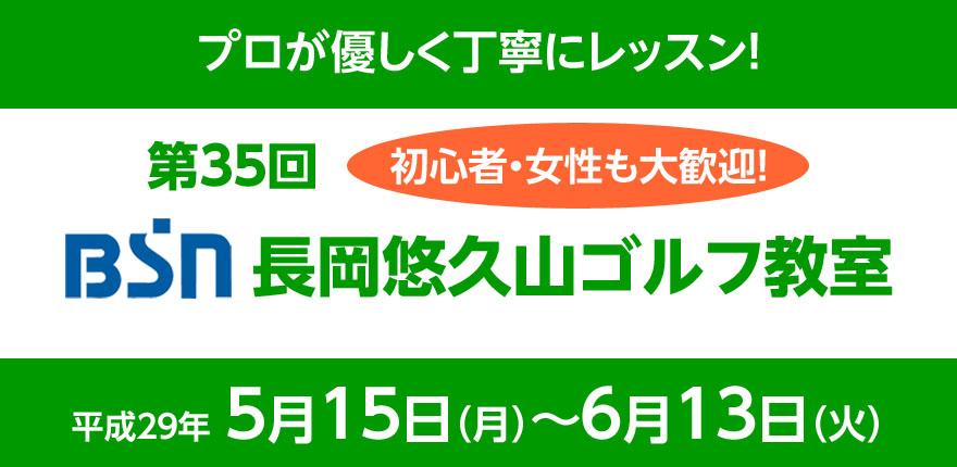 第35回BSN長岡悠久山ゴルフ教室