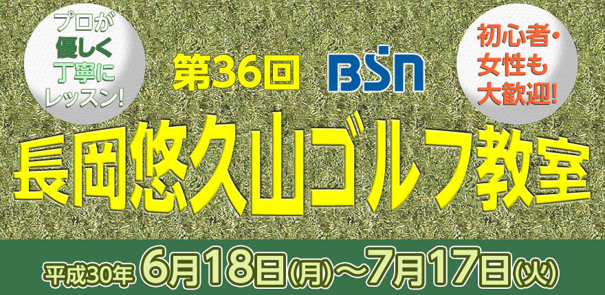 第36回BSN長岡悠久山ゴルフ教室イメージ