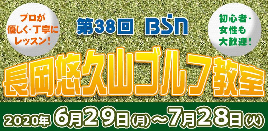 第38回BSN長岡悠久山ゴルフ教室イメージ