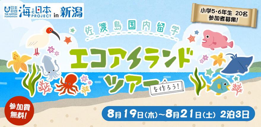 佐渡島国内留学 エコアイランドツアーを作ろう!