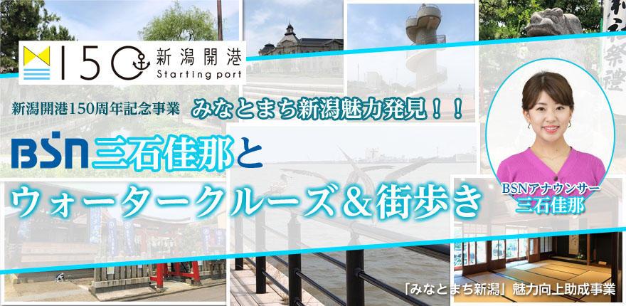 みなとまち新潟魅力発見!!BSN三石佳那とウォータークルーズ・街歩き