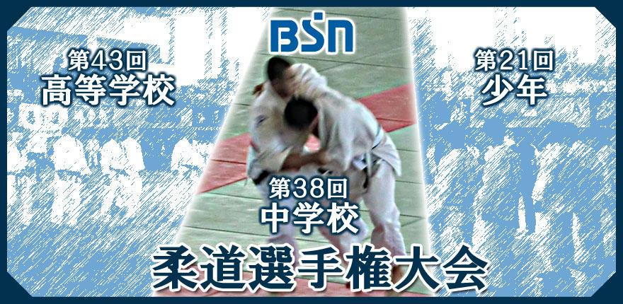 第43回  BSN高等学校柔道選手権大会 他イメージ