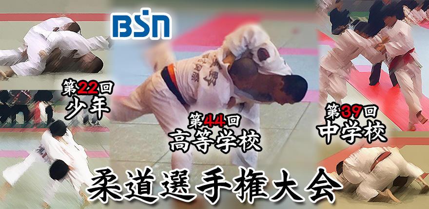 第44回  BSN高等学校柔道選手権大会 他
