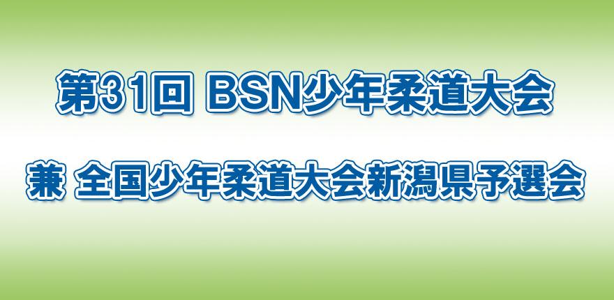 第31回BSN少年柔道大会 兼全国少年柔道大会新潟県予選会