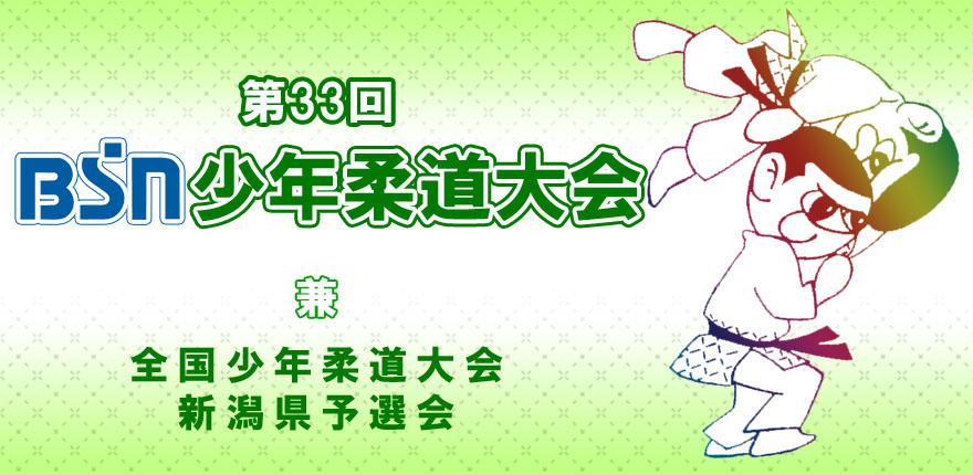 第33回BSN少年柔道大会 兼 全国少年柔道大会新潟県予選会イメージ