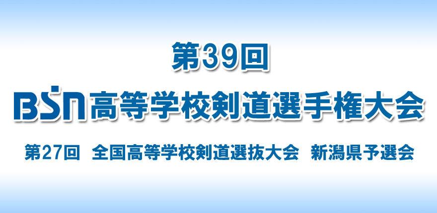 第39回  BSN高等学校剣道選手権大会