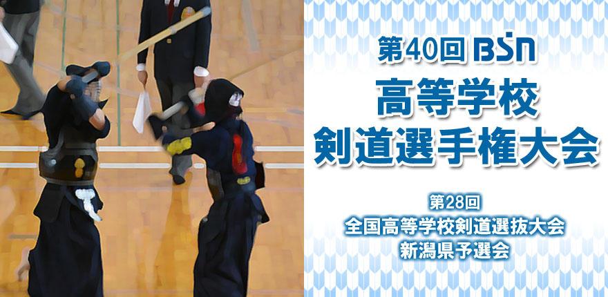 第40回  BSN高等学校剣道選手権大会