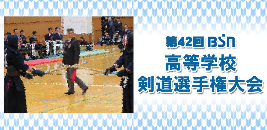 第42回  BSN高等学校剣道選手権大会イメージ