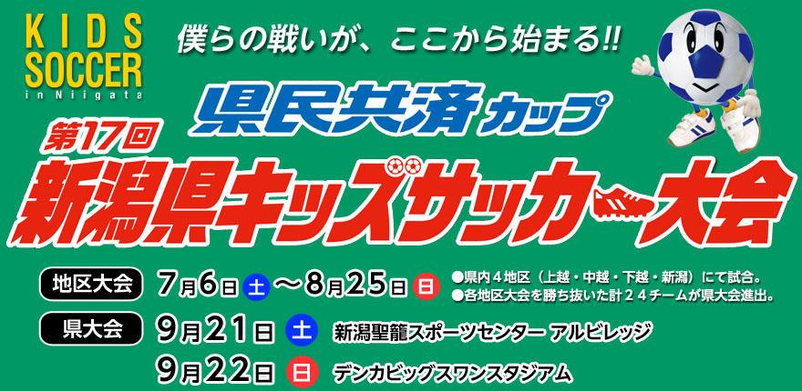 県民共済カップ 第17回新潟県キッズサッカー大会