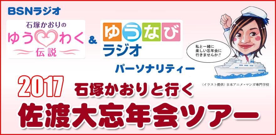 2017石塚かおりと行く佐渡大忘年会ツアーイメージ