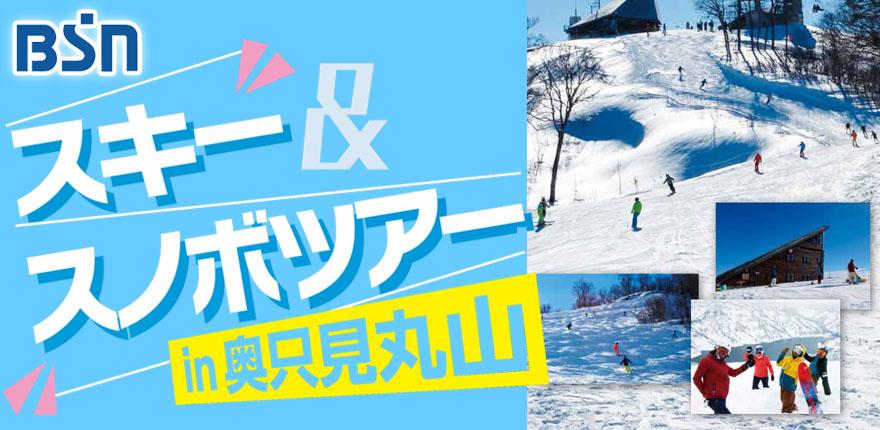 BSNスキー&スノボツアー in 奥只見丸山イメージ