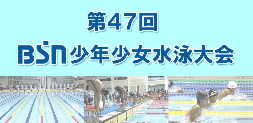 第47回 BSN少年少女水泳大会