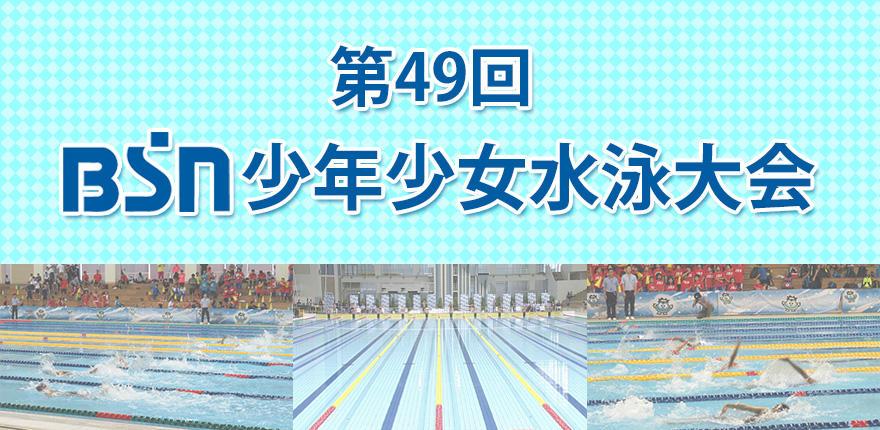 BSN新潟放送|イベント|第49回 BSN少年少女水泳大会