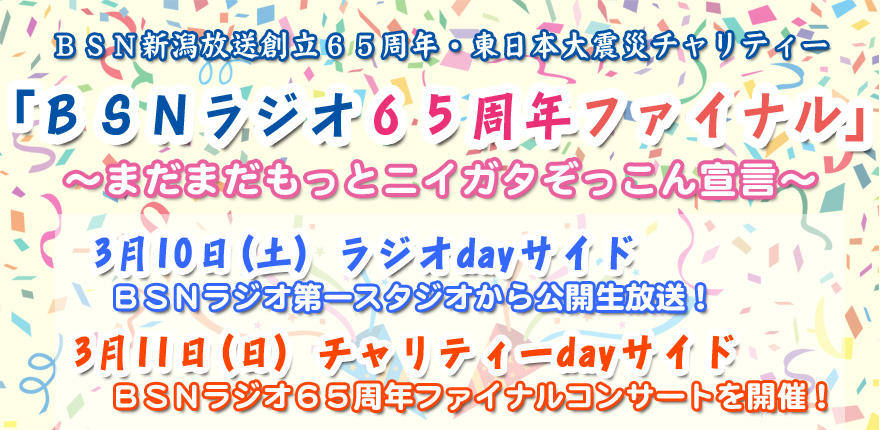 BSN新潟放送創立65周年・東日本大震災チャリティー「BSNラジオ65周年ファイナル」~まだまだもっとニイガタぞっこん宣言~イメージ