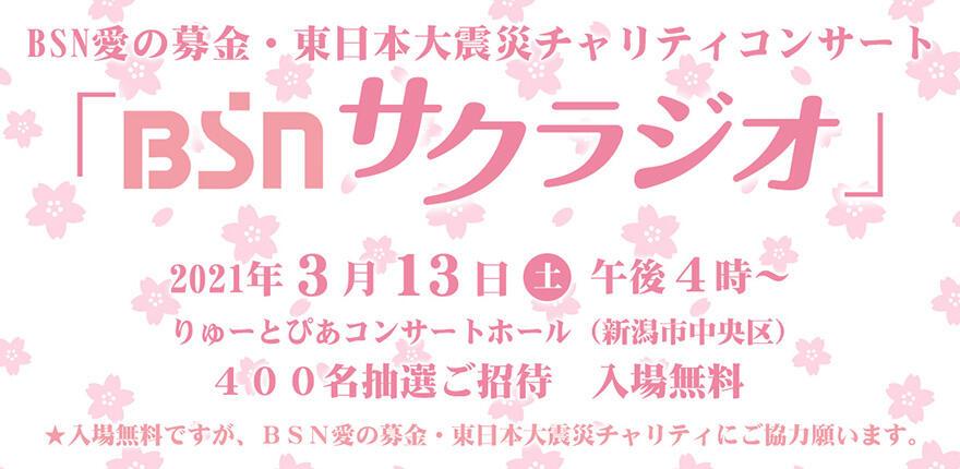 BSN愛の募金・東日本大震災チャリティコンサート「BSNサクラジオ」