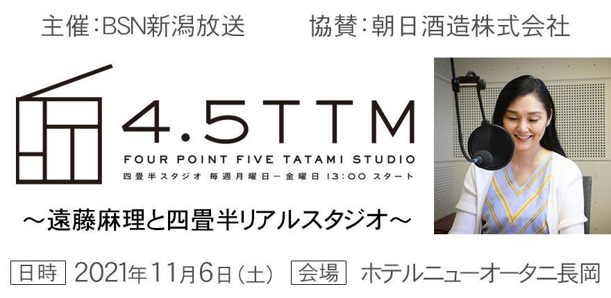 BSNラジオ×朝日酒造「遠藤麻理と四畳半リアルスタジオ@ホテルニューオータニ長岡」