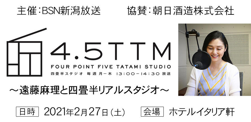 BSNラジオ×朝日酒造「遠藤麻理と四畳半リアルスタジオ@ホテルイタリア軒」イメージ