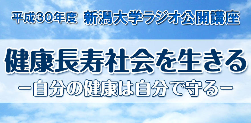 新潟大学ラジオ公開講座イメージ