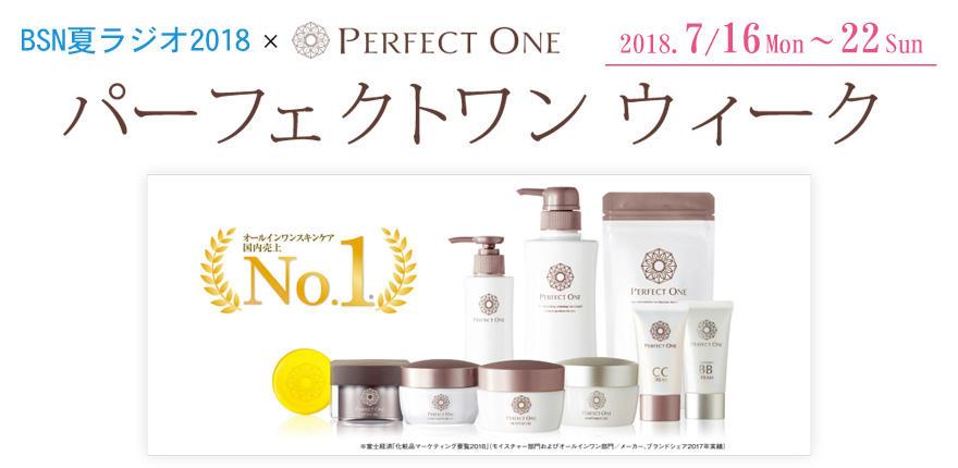 BSN夏ラジオ2018 × PERFECT ONE パーフェクトワンウィーク