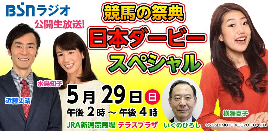 ラジオ 公開生放送 「競馬の祭典日本ダービースペシャル」イメージ