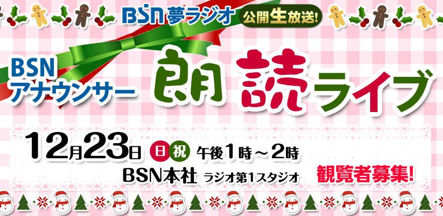 BSN夢ラジオ「BSNアナウンサー朗読ライブ」(公開生放送)