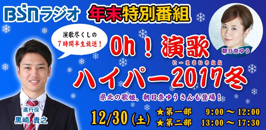 年末特別番組「Oh!演歌ハイパー2017冬」
