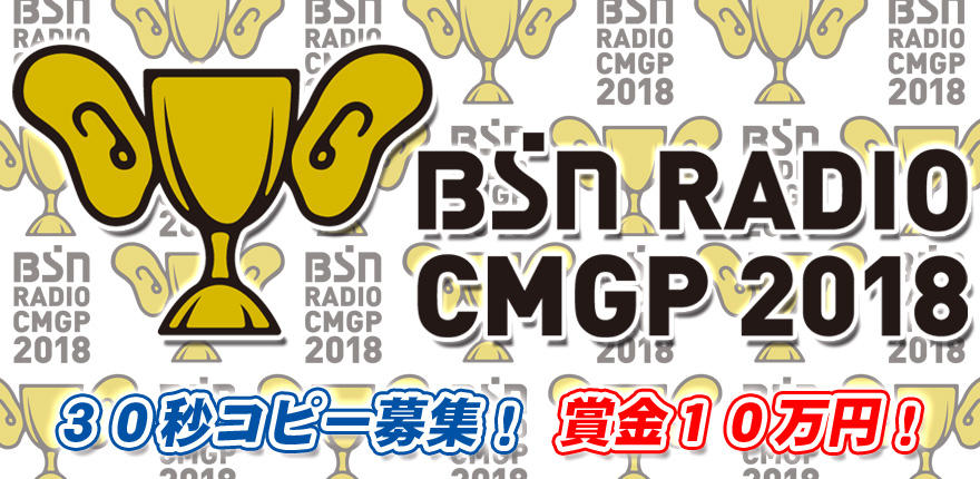 BSNラジオCMグランプリ2018イメージ